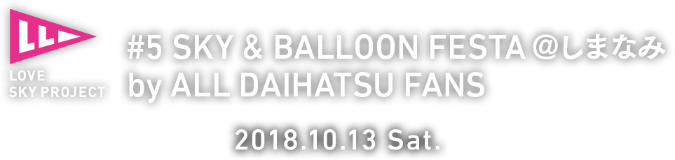 #5 SKY & BALLOON FESTA@しまなみ by ALL DAIHATSU FANS イベントレポート